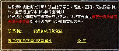 全新熔炼神铁——赤云,飞虹