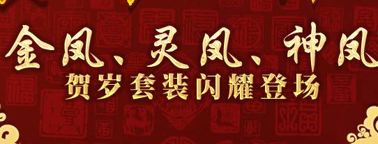 金凤、灵凤、神凤鸡年装备升级秘籍